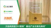 """天助網榮獲360智慧商業""""2019年度最佳產業互聯先鋒獎""""!"""