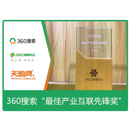 360搜索-最佳產業互聯先鋒獎